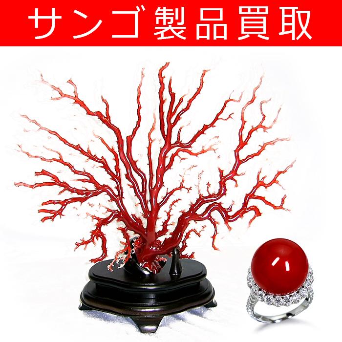 珊瑚工芸品買取 珊瑚ジュエリー買取 金買取 ラッキーゴールド イトーヨーカドー甲府昭和店