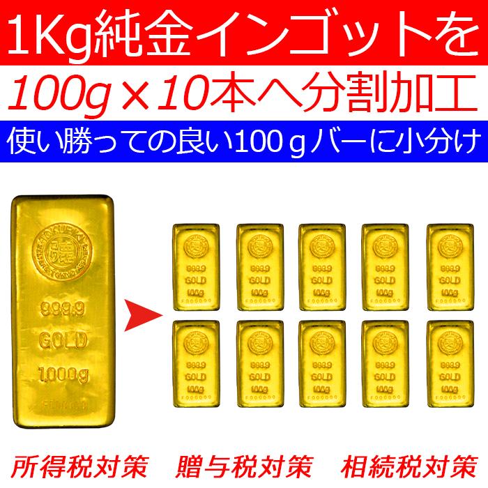 純金インゴットの分割加工を承り中 金買取 ラッキーゴールド イトーヨーカドー甲府昭和店