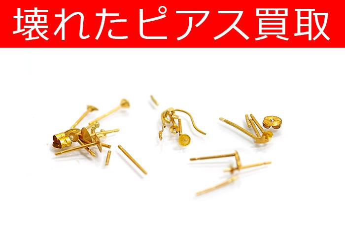 壊れたピアス買取 金買取 ラッキーゴールド イトーヨーカドー甲府昭和店