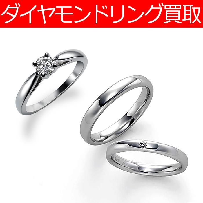 ダイヤモンドリング買取 金買取 ラッキーゴールド イトーヨーカドー甲府昭和店