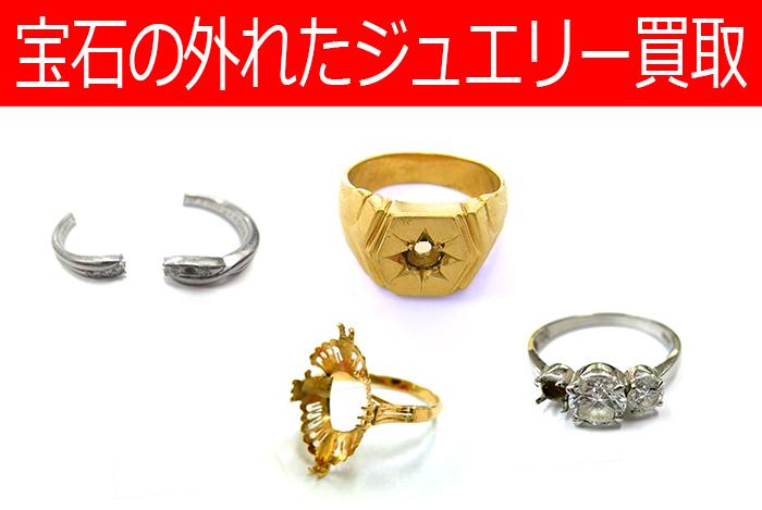 宝石の外れた貴金属買取 金買取 ラッキーゴールド イトーヨーカドー甲府昭和店