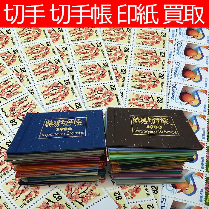 切手 切手帳 収入印紙 買取 ラッキーゴールド イトーヨーカドー甲府昭和店