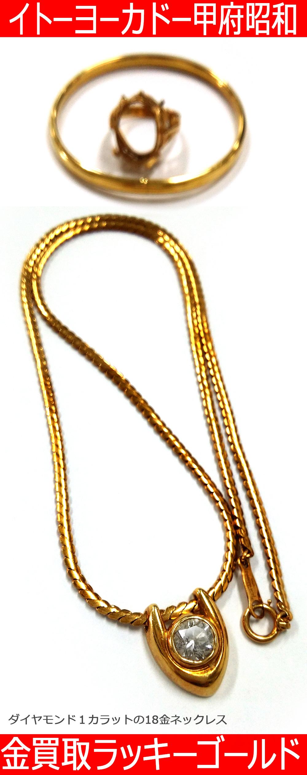 ダイヤモンド1カラット 18金ネックレス 買取 ラッキーゴールド イトーヨーカドー甲府昭和店
