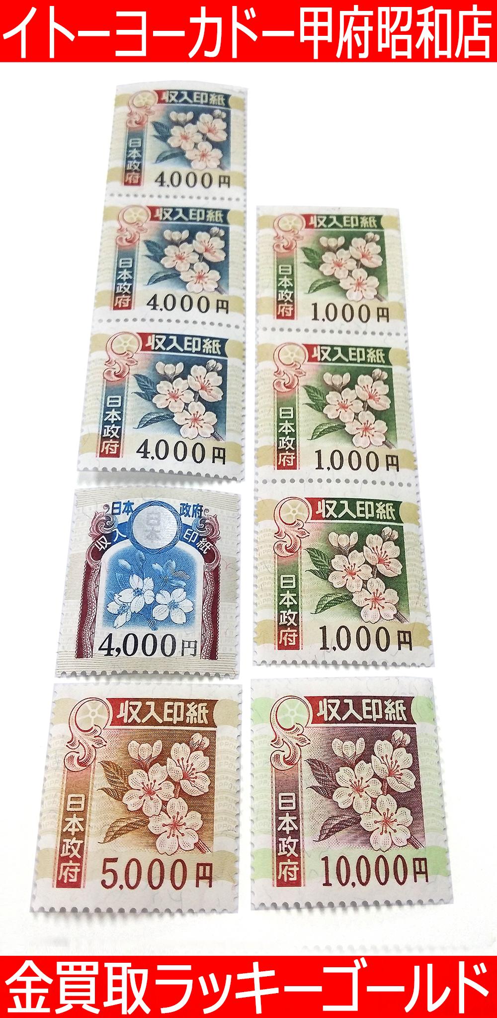金券ショップ 山梨 切手 収入印紙 商品券 ビール券